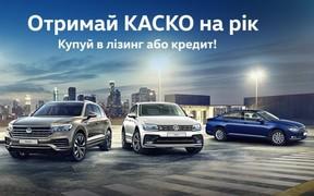 «КАСКО там, де Volkswagen». Зміна списку моделей.
