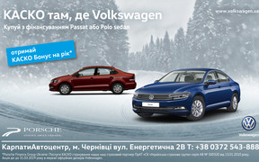 «КАСКО там, де Volkswagen!»