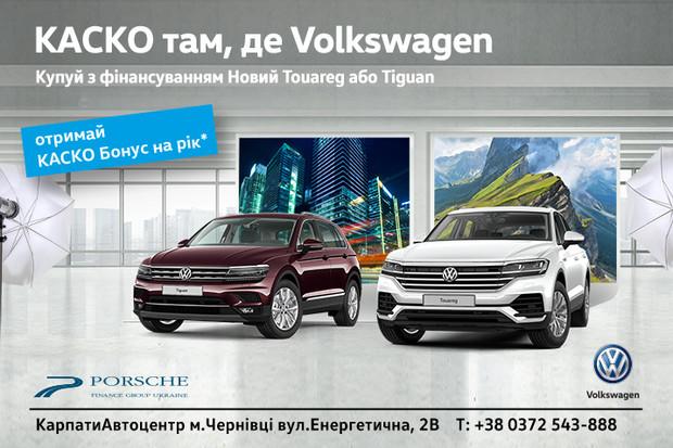 «КАСКО, там де Volkswagen»