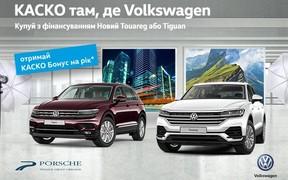КАСКО там де Volkswagen