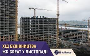 Ход строительства жилого комплекса Great в ноябре
