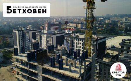 Ход строительства ЖК «Бетховен» в сентябре 2021