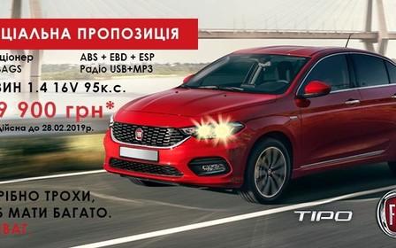 Хороші новини для любителів#Fiat: тепер мінімальна вартість моделі#Tipo1.4 бензин Sedan версії Mid+ складає 369 900 грн!