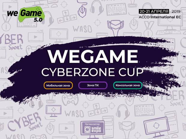 Кибертурниры WEGAME CyberZone Cup: встречайте дисциплины юбилейного фестиваля