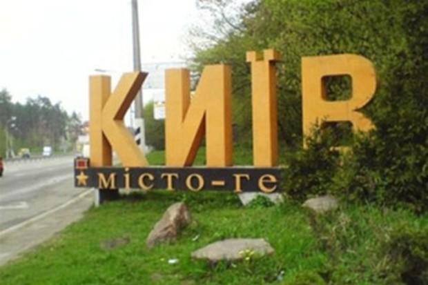 Киев и область установят границы