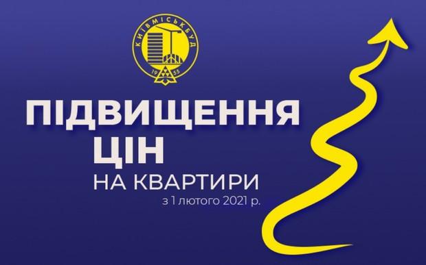 Киевгорстрой анонсирует повышение цен на недвижимость
