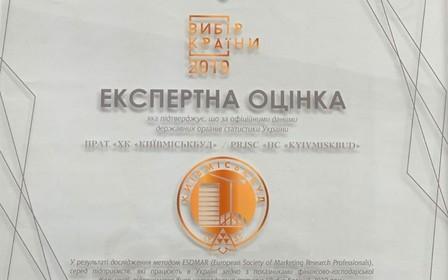 «Киевгорстрой» получил национальную премию «Выбор страны»