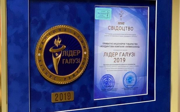 «Киевгорстрой» признали лидером отрасли-2019