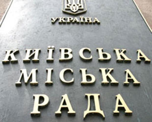 Киевсовет хочет вернуть городу 300 объектов