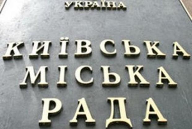 Киевсовет упростил регулирование градостроительной деятельности в столице