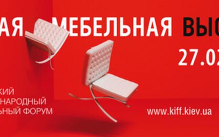 KIFF 2019 - эпицентр жизни мебельной отрасли Украины!