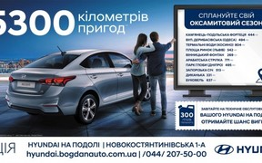 Клиенты автосервиса «Богдан Авто» смогут 3 месяца не платить за топливо