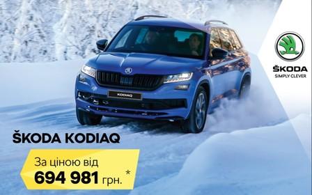 ŠKODA Kodiaq доступний за вигідною ціною