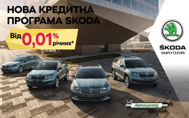 ŠKODA покращує умови кредитної програми для своїх клієнтів.