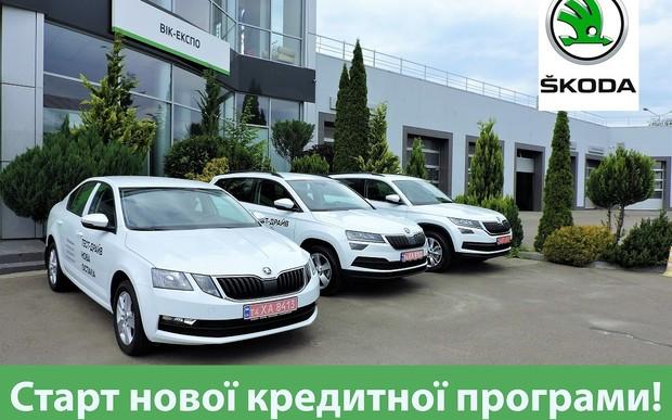 ŠKODA покращує умови кредитної програми для своїх клієнтів!
