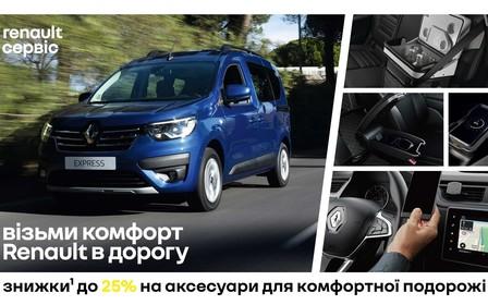 Комфортно путешествовать с аксессуарами Renault