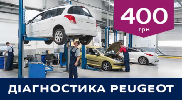 "Комплексная диагностика Вашего Peugeot от ""ВиДи Авеню"" всего за 400 грн."