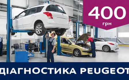 Комплексная диагностика Вашего Peugeot от «ВиДи Авеню» всего за 400 грн