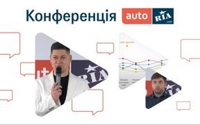 Конференция AUTO.RIA 2020: главные тезисы и видео