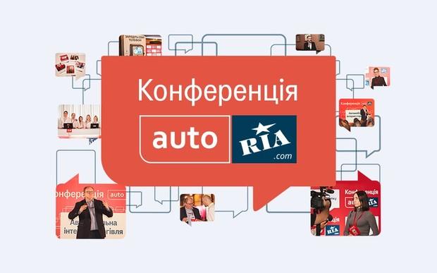 Конференция AUTO.RIA:  главный день автобизнеса в тезисах