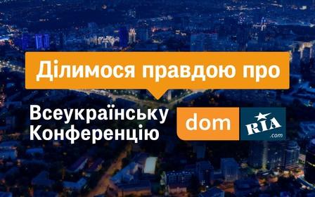 Конференція DOM.RIA 2020: ділимося правдою про ринок нерухомості України