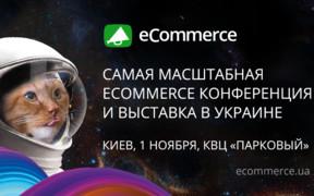 Конференция и выставка eCommerce 2018