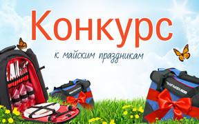 Конкурс к майским праздникам от RIA.com
