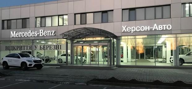 Корпорация УкрАвто открыла в Херсоне новый дилерский центр Mercedes-Benz