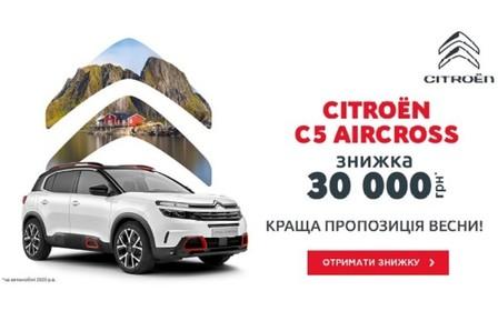 Краща пропозиція весни! Знижка 30 000 грн на Citroen C5 Aircross