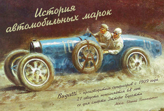 Краткая история марки Bugatti