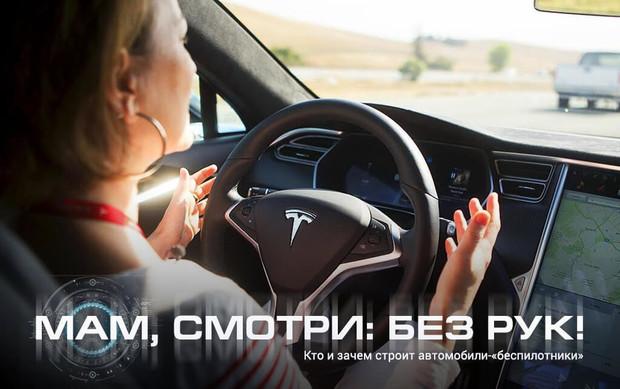 Кто и зачем строит автомобили-«беспилотники»