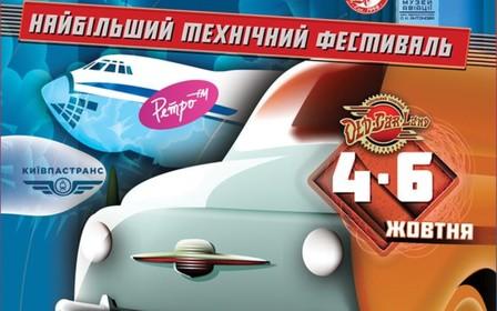 Культові американські седани та найпотужніший в історії КрАЗ - Old Car Land наближається