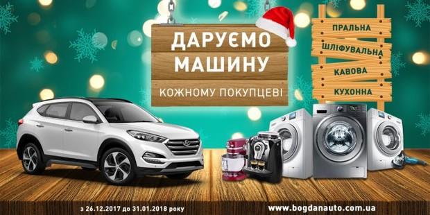 Купуй автомобiль – Отримай машину в подарунок