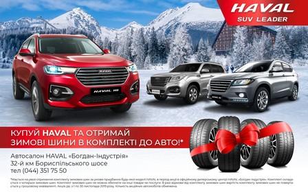 Купуй Haval та отримай зимові шини в комплекті до авто!