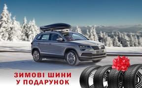 Купуй Škoda Karoq зараз - отримуй зимові шини у подарунок!