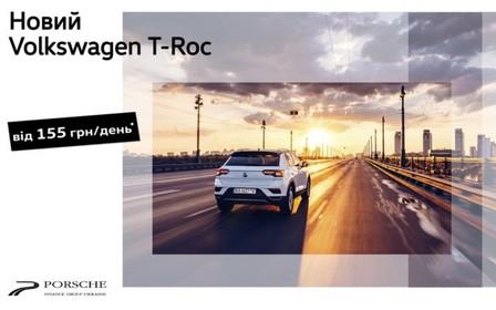 Купуй Новий T-Roc у лізинг від 155 грн на день!