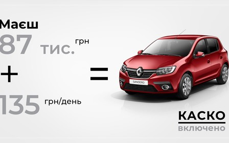 Купуй рацiонально з програмою «Renault Бонус»