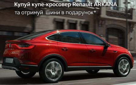 Купуй Renault Arkana у салоні «Автогор» – отримуй зимові шини у подарунок!