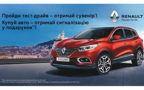 Купуй Renault вигідно