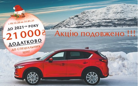 Купуй вигідно Mazda в Альфа-М Плюс до кінця січня!