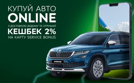 Купуйте авто онлайн та отримайте 2% від вартості на картку «Service bonus» Škoda