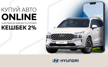 Купуйте авто онлайн та отримайте 2% від вартості на картку «Service bonus» Hyundai