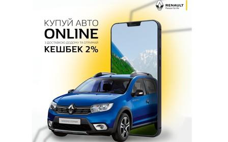 Купуйте авто online та отримайте кешбек 2%
