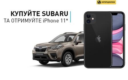 Купуйте Subaru Forester VX в Інтерциклон та отримуйте iPhone 11