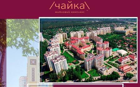 Квартири від 13 999 грн/кв. м в ЖК /ЧАЙКА\!