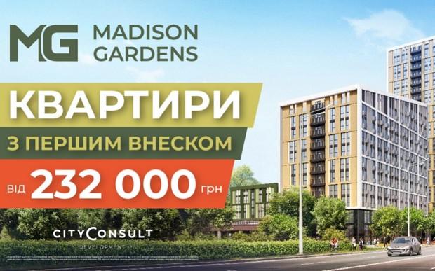 Квартиры в ЖК Madison Gardens в рассрочку с минимальным первым взносом