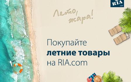 Летний отпуск ещё впереди? Всё, что нужно для отдыха — ищите на RIA.com