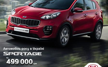 Лидер украинского Kia Sportage доступен по специальной цене от 499 000 грн!