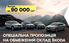 Літнє зниження цін: на обмежений склад ŠKODA діє спеціальна пропозиція