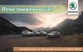 Літнє зниження цін: на обмежений склад ŠKODA діє спеціальна пропозиція!